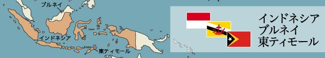 インドネシア・ブルネイ・東ティモール