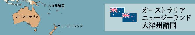 オーストラリア・ニュージーランド・大洋州諸国