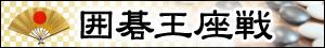 囲碁王座戦