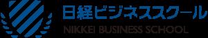 日経ビジネススクール