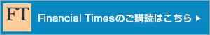 Financial Timesのご購読はこちら