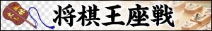 将棋王座戦