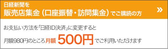日経新聞を販売店集金(口座振替・訪問集金)でご購読の方