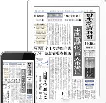 紙面ビューアーアプリ