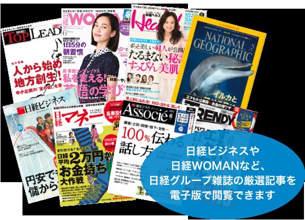 日経関連雑誌