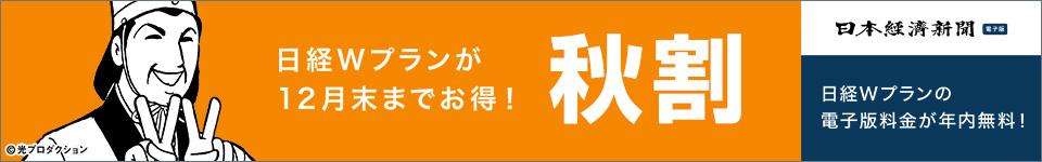 秋割実施中!日経Wプランが12月末までお得!