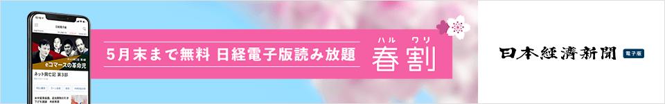 春割実施中!無料期間中の解約OK!日経電子版が5月末まで無料!