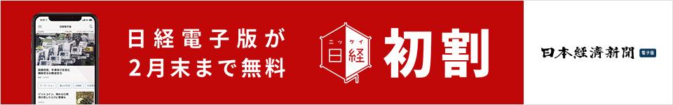 日経電子版が2月末まで無料!初割のお申し込みは早いほどお得!