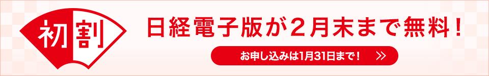 日経電子版が2月末まで無料!お申し込みは1月31日まで!