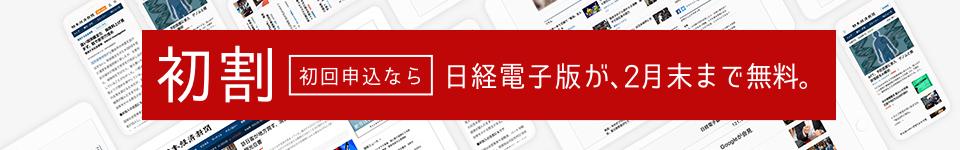 初割実施中!無料期間中の解約OK!日経電子版が最長2月末まで無料!