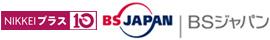 日経プラス10 BS JAPAN