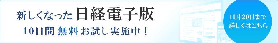 日経電子版 お試しキャンペーン実施中! 詳しくはこちら