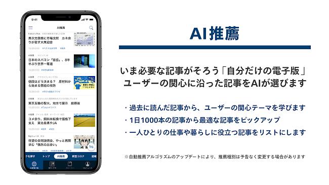 「AI推薦」機能